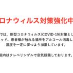 【継続中】新型コロナウイルス感染対策について